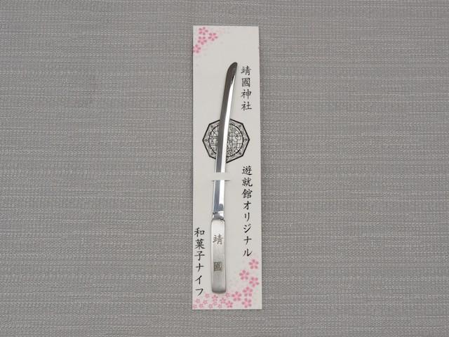 遊就館オリジナル 和菓子ナイフ