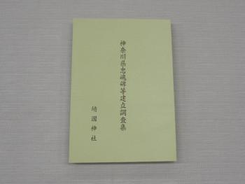 神奈川県忠魂碑等建立調査集